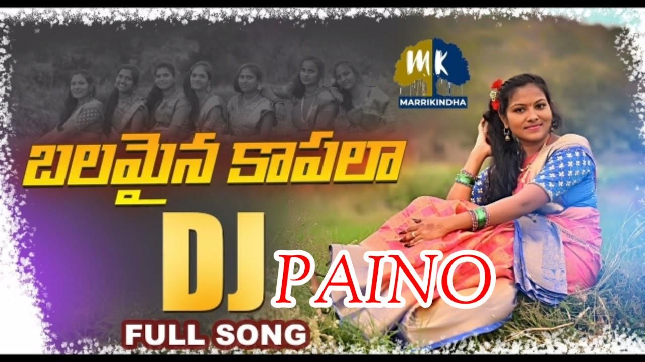 Download BALAMAINA KAPALA - SUPER HIT DJ PIANO FOLK SONG 2021   MARU FOLK CREATION  FOLKSONGS l