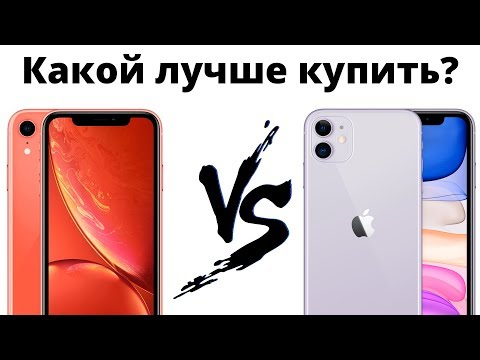 IPhone 11 Vs IPhone Xr — Переплачивать ли 10к? Какой лучше купить?