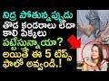 Perfect Solution For Leg Cramps | Telugu Talkies |