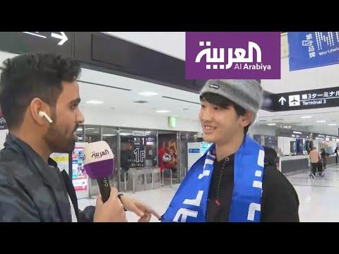 مشجع ياباني يؤازر الهلال في النهائي الآسيوي  - نشر قبل 11 ساعة