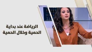 الرياضة عند بداية الحمية وخلال الحمية - د. ربى مشربش