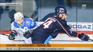 Хоккей. «Медвешчак» - «Барыс» 4:5