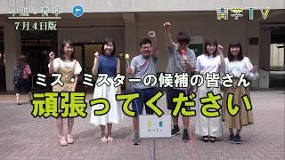 毎年話題のミス・ミスター青山の候補12名が7月3日にお披露目されました.