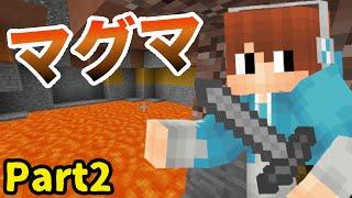 【マインクラフト】普通のマイクラ実況!Part2(洞窟探索でマグマ発見!?)