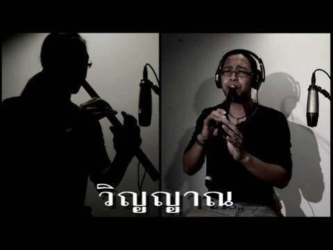 วิญญาณ บรรเลงขลุ่ย By The PC (เติ้ล ขลุ่ยไทย)
