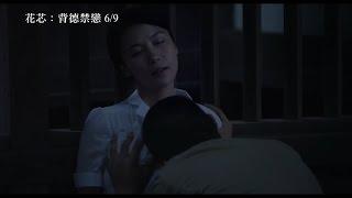 【花芯:背德禁戀】A Flower Aflame 電影預告 6/9(五) 隨性飄零