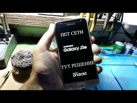 Samsung Galaxy J3 2016 SM-J320F нет сети. Способ решения.