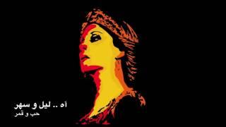 فيروز - نحنا و القمر جيران -Nehna Wel Amar Jiran -Lyrics Video