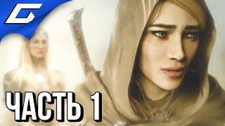 СРЕДИЗЕМЬЕ 2: DLC Клинок Галадриэли ➤ Прохождение #1 ➤ ВРЕМЯ РЕЗАТЬ ОРКОВ!