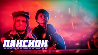 Треш Обзор фильма  - Пансион