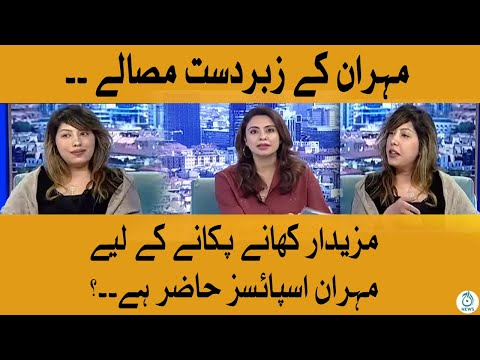 Mazedar Khane Pakane Kay Liye Mehran Spices Hazir Hai | Aaj Pakistan with Sidra Iqbal | Part-3 |