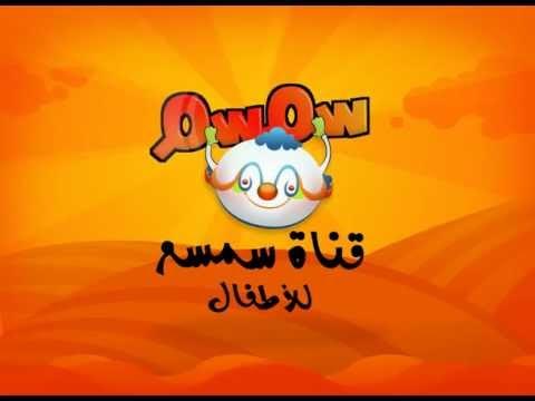 قناة سمسم للأطفال - YouTube