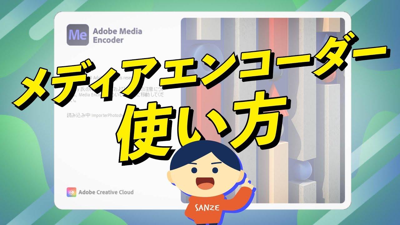 【097】万能!動画変換メディアエンコーダーの便利な使い方