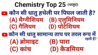 🔴 Online test शुरू होगया है जल्दी join करे //top 25 chemistry questions and answers //