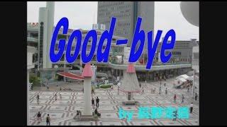 Good-bye 作詞・作曲 長野定信 write2011.03 別れの歌、でも再会を期待...