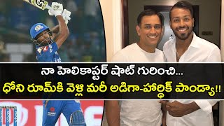 IPL 2019 : Dhoni Liked My Version Of Helicopter Shot, Says Hardik Pandya || Oneindia Telugu