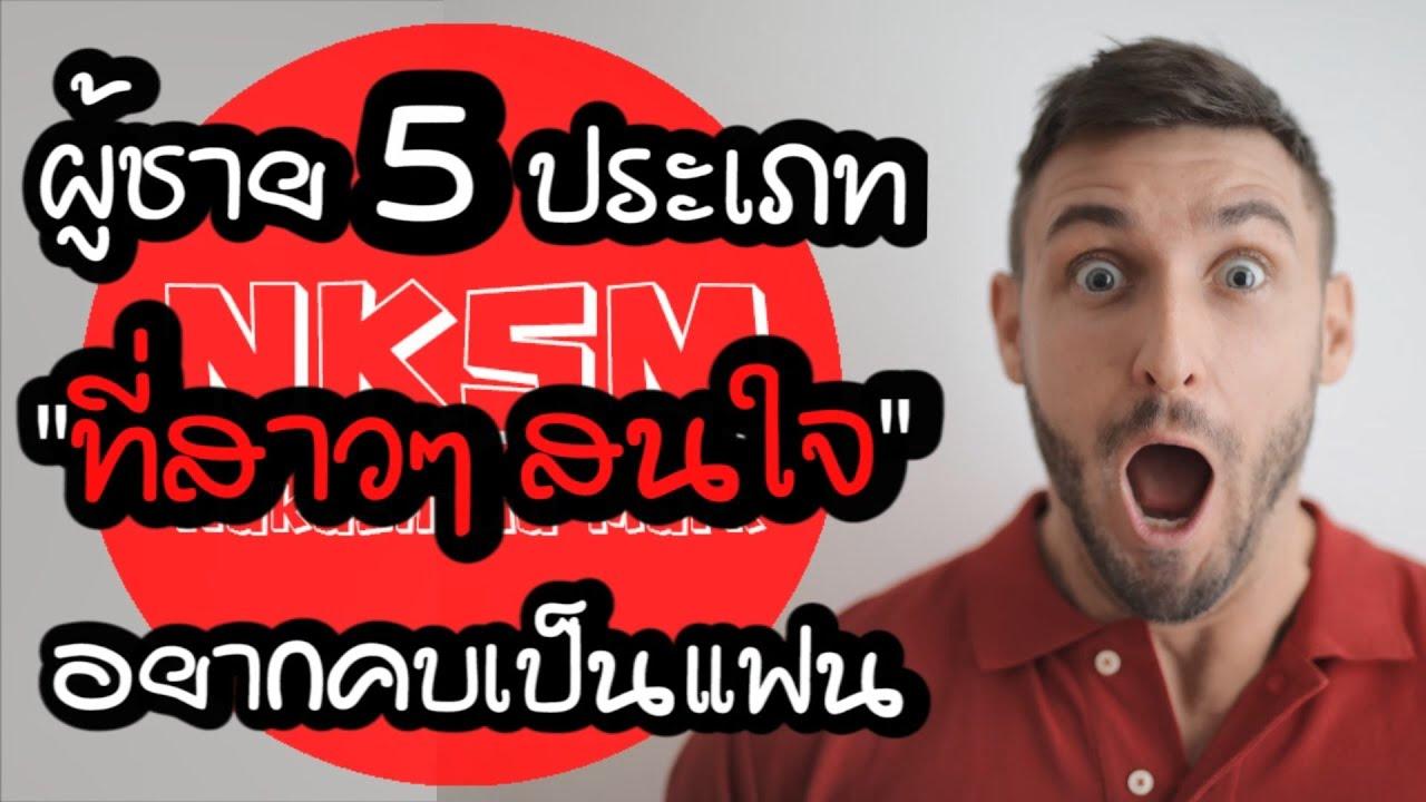 ผู้ชาย 5 ประเภท ที่สาวๆสนใจ อยากคบเป็นแฟน by Nakashima Mark