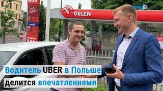 Водитель UBER в Польше делится своими впечатлениями от езды по Кракову и заработках