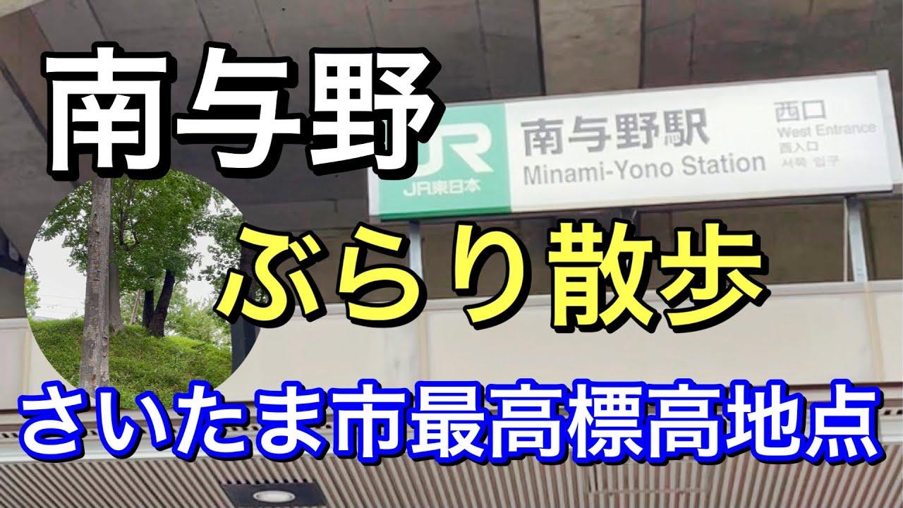 埼玉県の南与野駅西口周辺をぶらり散歩してみました‼