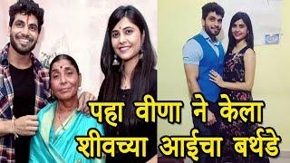 शिव च्या आई ने  मानलं वीणा ला आपली सुनबाई (बिग बॉस मराठी ०२ ) I Marathi Big Boss 02