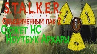 видео Народная Солянка + DMX + ООП + МА + К. Прохождение. 53 часть