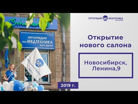 Яркие танцы на открытие ортопедического салона на Ленина, 9 в Новосибирске