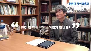 국어교육과 교수님 인터뷰 (조현일 교수님) #3