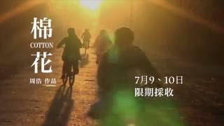 2014金馬獎最佳紀錄片《棉花》電影預告