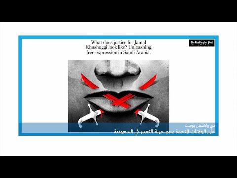 -خدمة لقضية خاشقجي، على الولايات المتحدة دعم حرية التعبير في السعودية-  - 09:59-2021 / 3 / 2