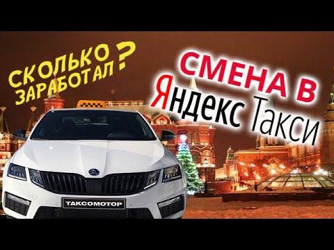 Работа в Яндекс такси в январе: ЗАТИШЬЕ