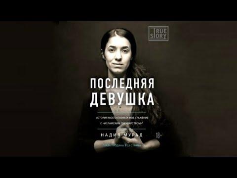 Последняя девушка | Надия Мурад (аудиокнига)