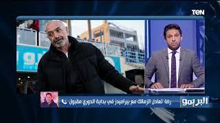 رضا عبد العال: الزمالك له ركلة جزاء صحيحة أمام أسوان.. والحكم أخطأ بعدم الرجوع للـ