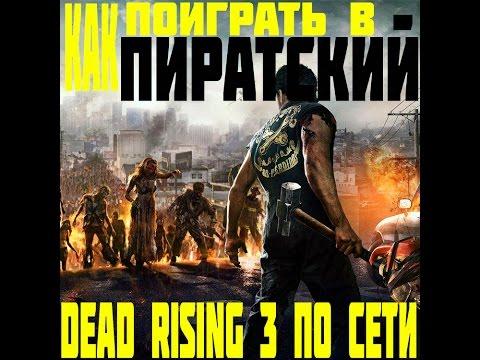 Как поиграть в Dead Rising 3 по пиратке через Steam с другом?