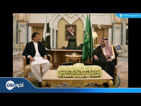 السعودية تتعهد منح باكستان 3 مليارات دولار  - نشر قبل 3 ساعة
