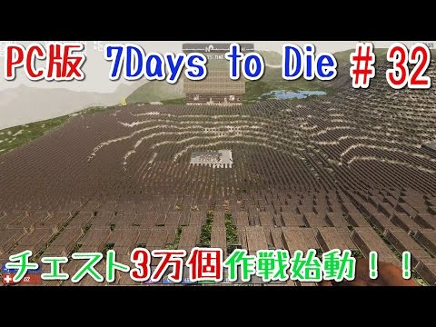 【7DAYS TO DIE 実況】チェスト3万個で湧き潰し作戦開始#32【PC版 α15】/1080p 60fps