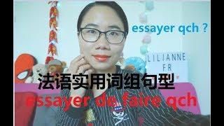 法语口语常用词组句型教学2, essayer de faire qch, essayer qch,连更30天挑战之第三天