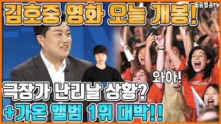 【ENG】김호중 영화 오늘 개봉! 극장가 난리날 상황? +가온 앨범 1위 대박!! Kim Ho-joong dominating the music charts again! 돌곰별곰TV