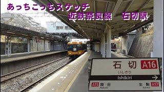 2020/03/01 近鉄奈良線 石切駅にて。 2面4線の駅で、大阪では「石切さん」「でんぼ(腫れ物)の神さん」としての愛称で知られる「石切劔箭神...