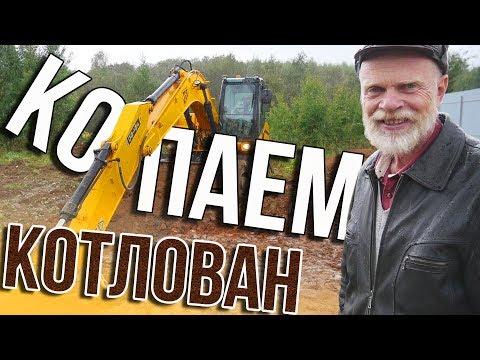 Как легко и быстро выкопать фундамент дома? СТРОЮ ДОМ ч. 4