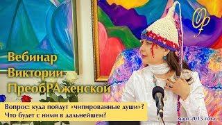 Виктория ПреобРАженская о судьбе чипированных душ и защите от чипизации
