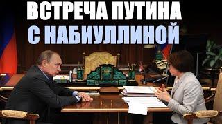 Вот что Путин сказал Набиуллиной!