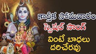 బాధలను పోగొట్టే శివుని భక్తి పాటలు  || Lord Shiva Special Songs Telugu - Karthika Masam Special