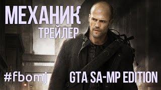 """""""Механик"""" 2010.  Трейлер.  Кавер (GTA SA-MP)"""