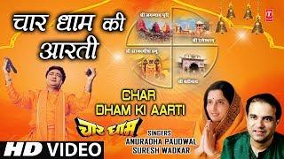 Superhit Bhajan in Full HD I चार धाम की आरती I Char Dham Ki Aarti I ANURADHA PAUDWAL, SURESH WADKAR