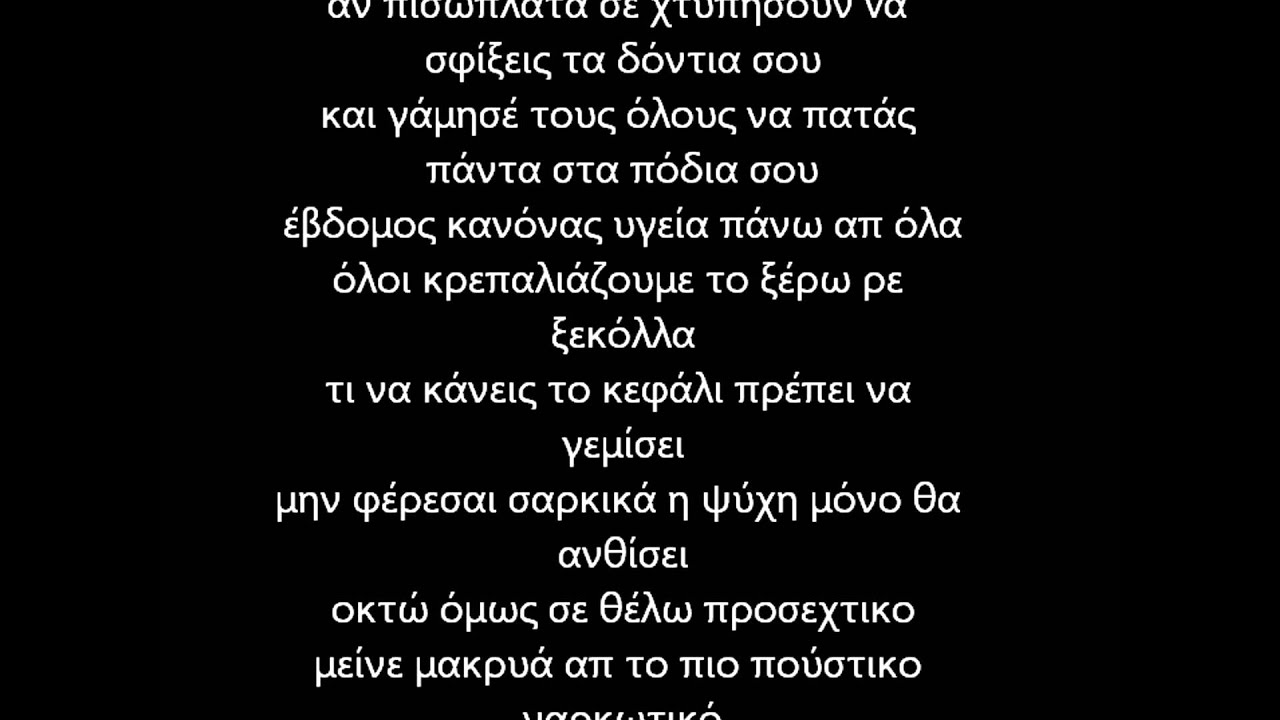 12os Pithikos - 10 Kanones(Lyrics) - YouTube