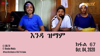 ERi-TV Series: እንዳ ዝማም - ክፋል 67 - Enda Zmam (Part 67), October 04, 2020