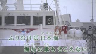 ふりむけば日本海/五木ひろし   PaPa(50)【高音質】