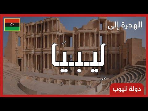 معلومات عن ليبيا  : المساحه - عدد السكان - اللغه - نظام الحكم - العاصمه - العمله - ونشأتها