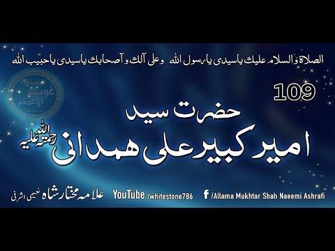 109 Story of Amir e Kabeer Qutbe Kashmir King of Tajikistan Ali Hamadani