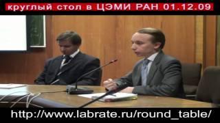 По правилам какой страны живет домен .РФ ?(1 декабря 2009 года в ЦЭМИ РАН состоялся круглый стол